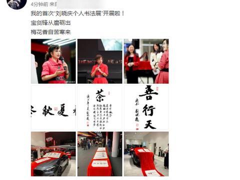 刘晓庆办书法展!65岁的年纪40岁的脸,戴超大翡翠项链显雍容华贵
