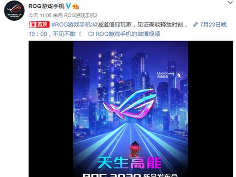 ROG游戏手机3国行版发布时间确认,就在7月23日