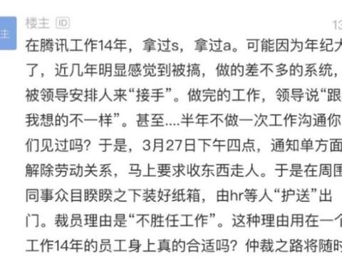 腾讯14年老员工被辞退,理由不胜任工作,众人:打工命运