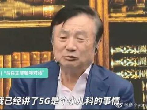 任正非曾说华为早就接触6G,5G是小儿科;6人诈骗苹果公司获刑