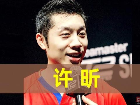 乒协2位主席的母校,体育生的梦想与梦魇,许昕王励勤祝福
