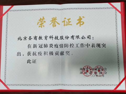 圣商教育在防控工作表现突出湖北省工商业联合会颁发积极贡献奖。