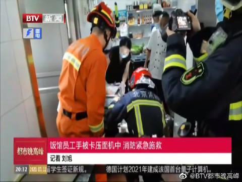 北京一饭馆员工手被卡压面机中 消防紧急施救