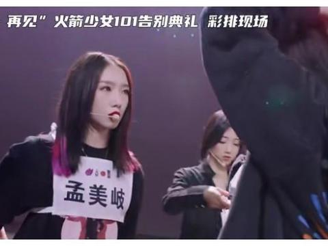 李紫婷也参与了火箭少女101毕业礼,就在姐妹身后,你发现了没?