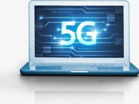 高通的5G PC 或许会对电脑行业产生冲击