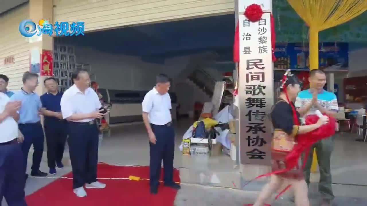 """【海视频】白沙""""老姐老哥""""组建的白沙民间歌舞传承协会揭牌"""