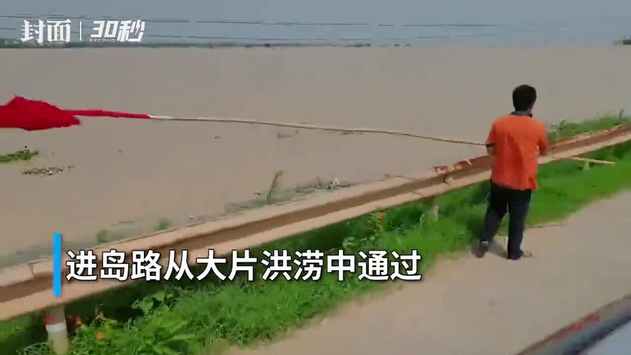 """30秒丨封面新闻探访洪水中的""""孤岛""""莲湖乡,穿过大片洪涝区域进岛"""