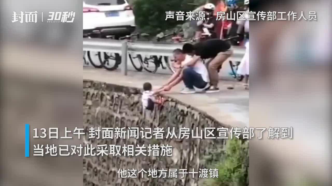 """网传北京""""家长把孩子挂峭壁拍照""""后续:相关部门已加强巡逻"""