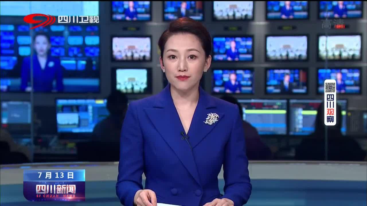 SCTV1 四川新闻        2020.07.13