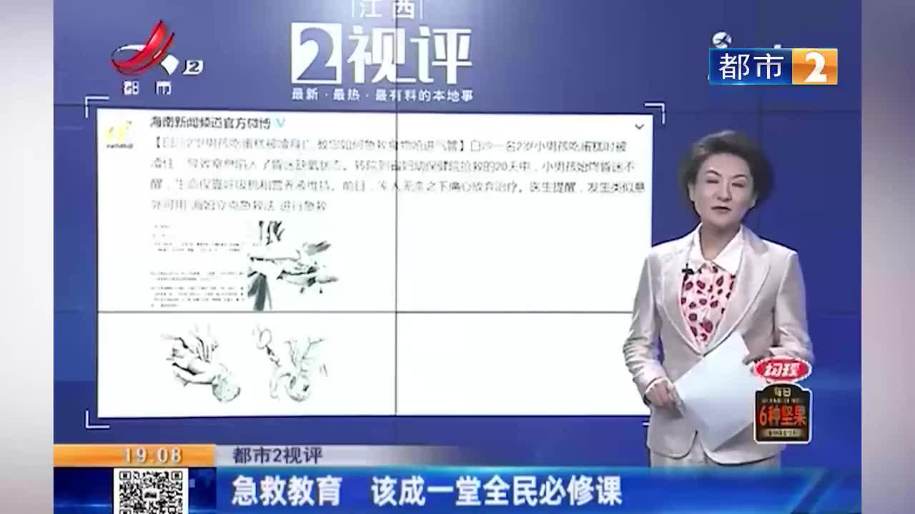 江西十大热议:4岁男童被羊肉卡喉 急救教育该成一堂全民必修课