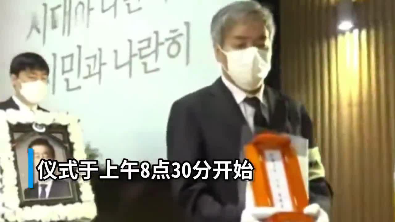 30秒|已故首尔市长朴元淳出殡:遗属和政要等百余人出席告别仪式