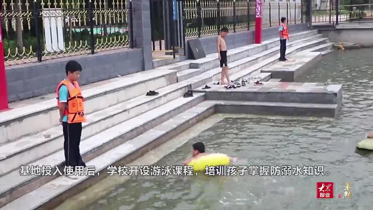 阳信这所学校300万元打造中小学生防溺水教育基地
