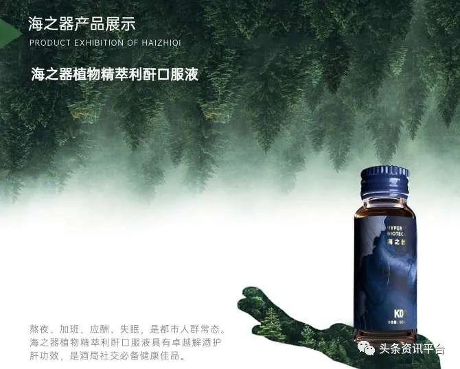 均林中药名下的普通食品被包装出多种功效如此宣传是否名副其实?