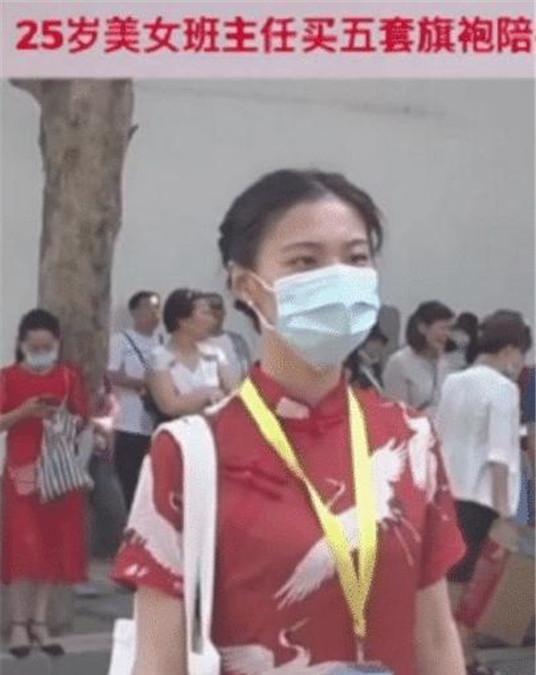 """""""最美班主任""""火了,穿红色旗袍陪学生高考,摘下口罩后让人心动"""