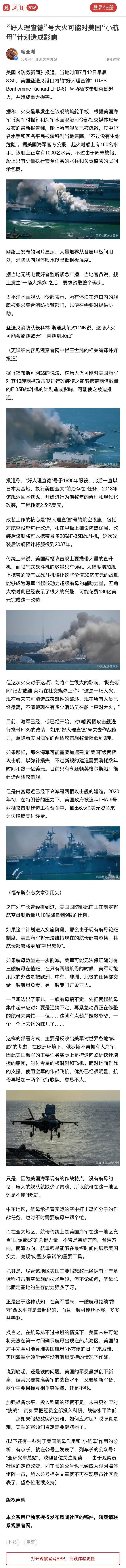 """席亚洲:""""好人理查德""""号大火可能对美国""""小航母""""计划造成影响"""