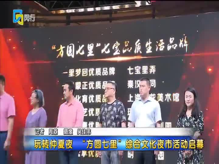 """玩转仲夏夜""""方圆七里""""综合文化夜市活动启幕"""