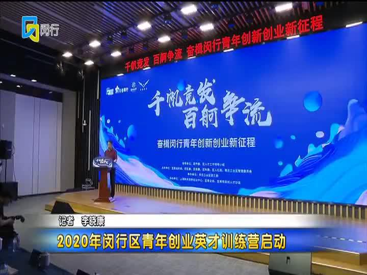 2020年闵行区青年创业英才训练营启动