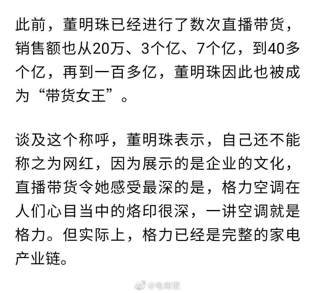 董明珠:我还不能称为网红,直播带货展示的是企业文化