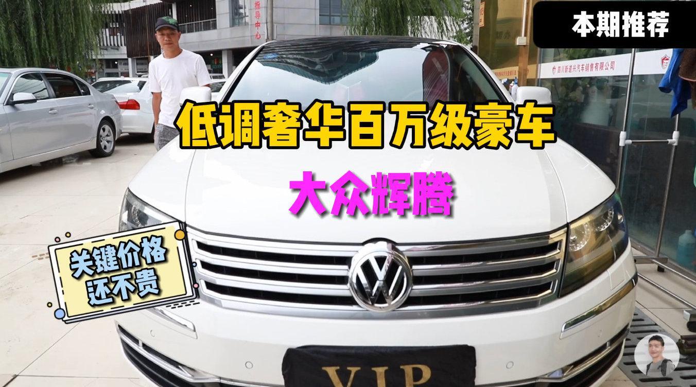 视频:大众最贵车型辉腾,不怕宝马和路虎,就怕大众带字母,这太真实了