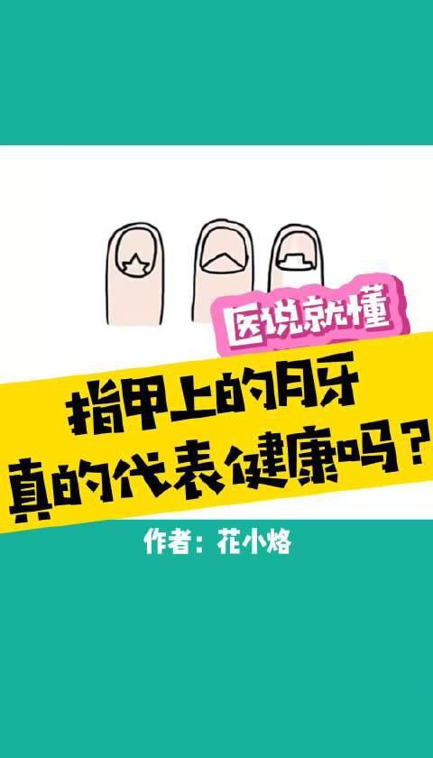 指甲上的月牙真的代表健康吗?