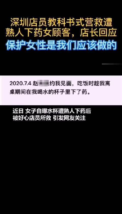 深圳店员教科书式营救遭熟人下药女顾客……