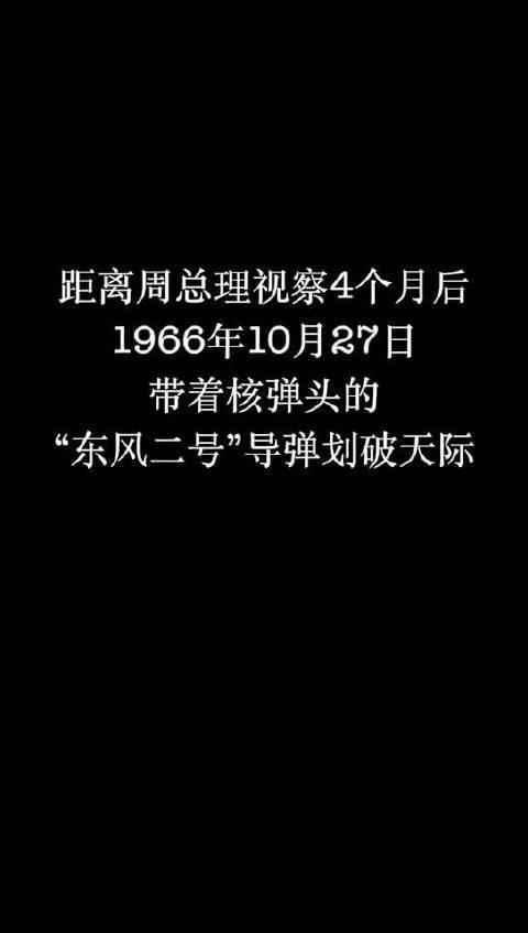 53年前,中国有了核导弹,_有弹无枪_成为历史!(央视国家记忆)
