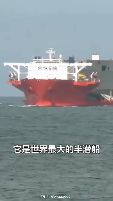 """它是世界最大的半潜船""""蓝色马林鱼""""号……"""