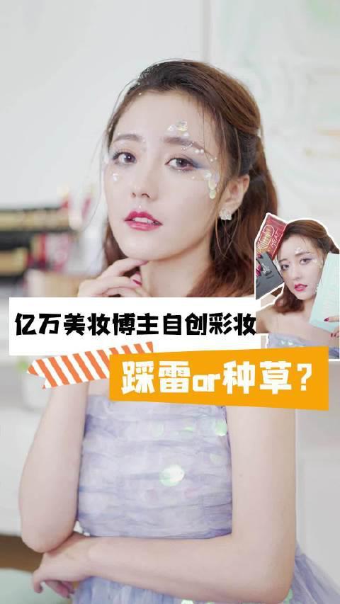 美妆巨头和百亿辣妈,他们自创的眼影盘,到底值不值得买?