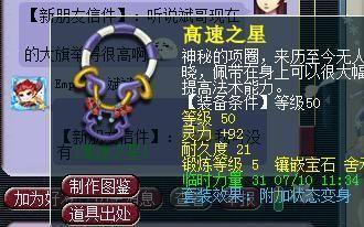 梦幻西游:灭门岭重回巅峰!策划同意加快鹰击施法,一刀飞6下?