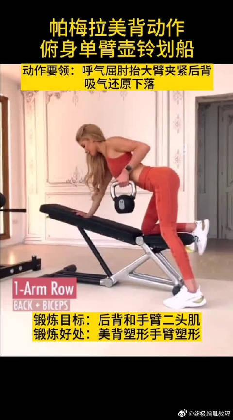 帕梅拉美背动作,俯身单臂壶铃划船!改善背部和手臂!