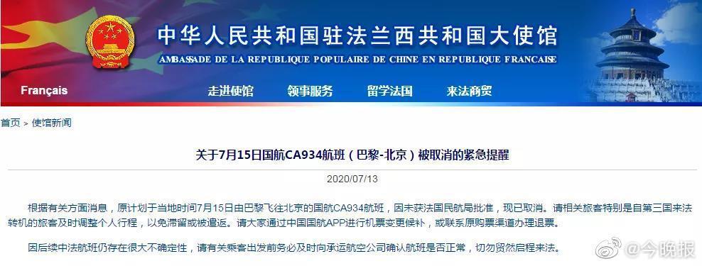 这班巴黎-北京的航班被取消,驻法大使馆重要提醒