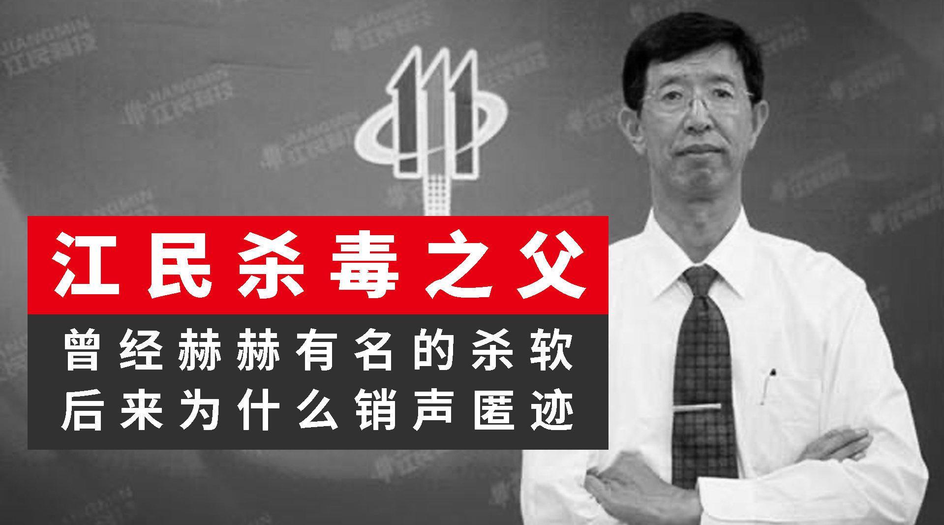 王江民和他的江民杀毒:38岁自学编程创业……