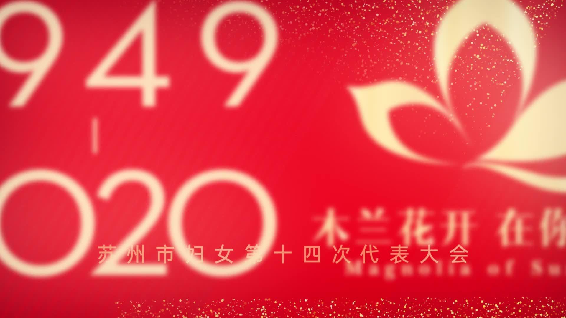 """1949-2020年风雨兼程 苏州发展的辉煌成就 凝聚着""""半边天""""的奋"""