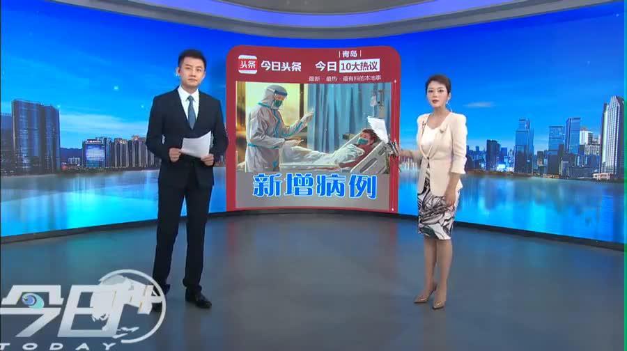 """为企业护航,青岛市纪委监委""""亮剑""""!24小时十大热议榜出炉"""