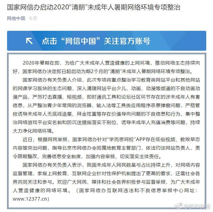 据中国网信网消息,近日,根据网民举报……