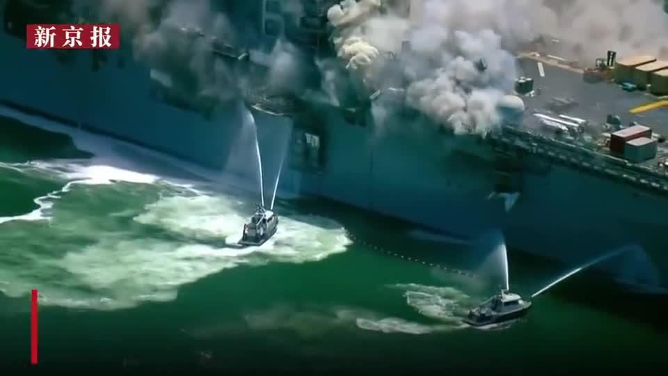 国际丨美军两栖攻击舰爆炸起火:浓浓烟雾遮住半边天