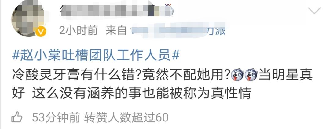 赵小棠耿直人设翻车,小号吐槽工作人员,道歉也没法挽回人心?