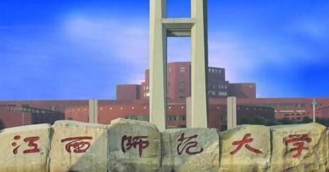 江西省属大学排名前三强:这三所高校实力都很强,其中一所为211