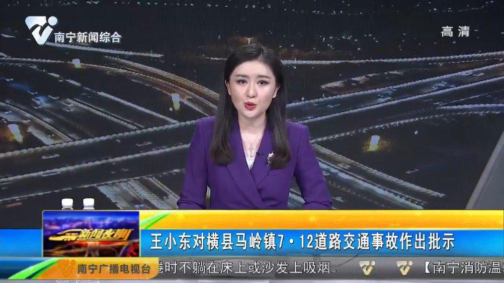 王小东对横县马岭镇7.12道路交通事故作出批示