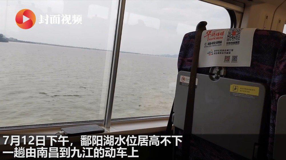 鄱阳湖水位破98年历史极值 动车途径宛如轮渡 乘客:现在连岸边都