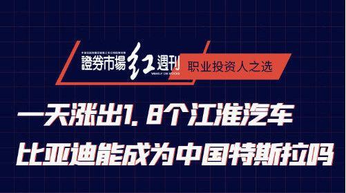 一天涨出1.8个江淮汽车,比亚迪能成为中国特斯拉吗?
