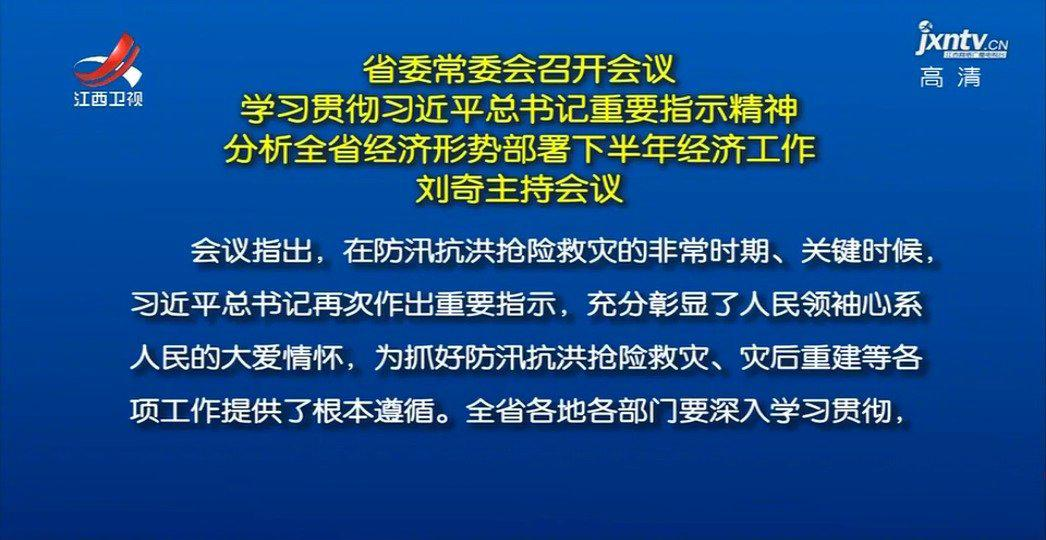 省委常委会召开会议 学习贯彻习近平总书记重要指示精神 分析全省