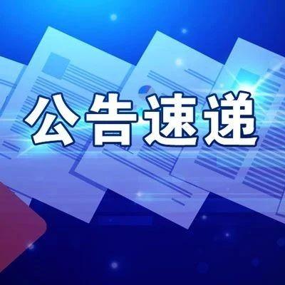 【公告速递】欧菲光等公司半年报业绩预增逾5倍;两公司上调钛白粉销售价格