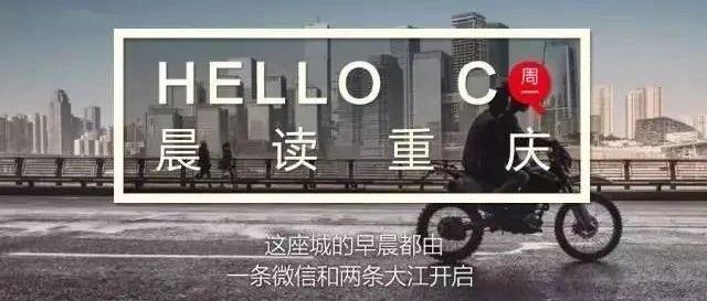 新闻早报 | 重庆近期降雨不断,再遇洪水、山洪、地质灾害风险极大