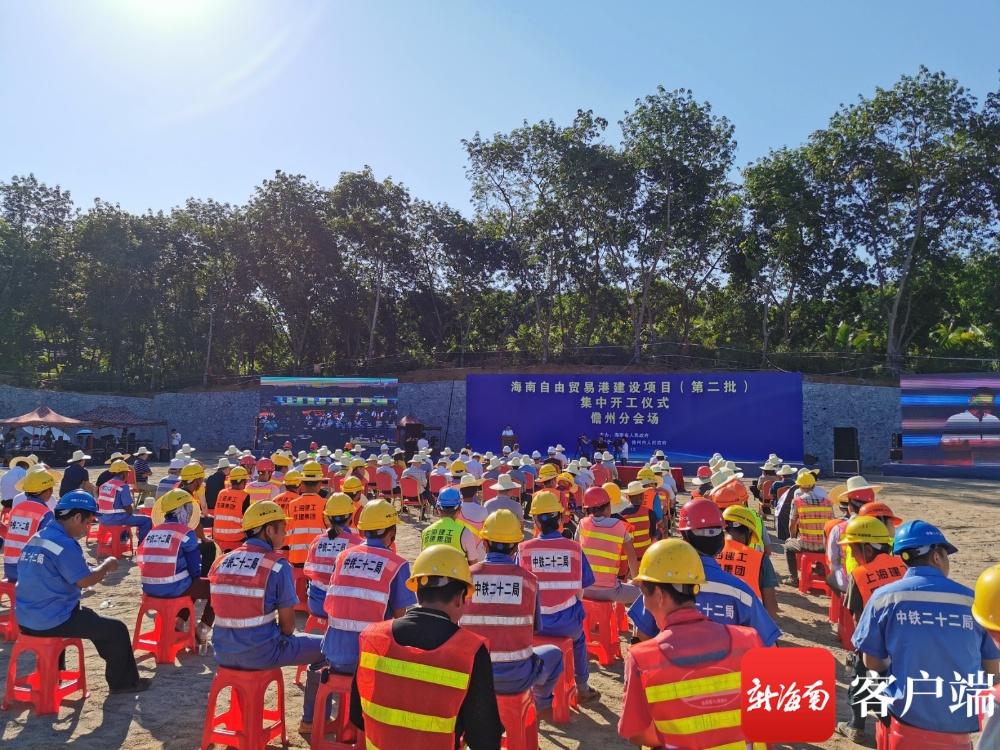 儋州6个海南自贸港建设项目集中开工 总投资3.93亿元 涵盖生态环保、基础设施等