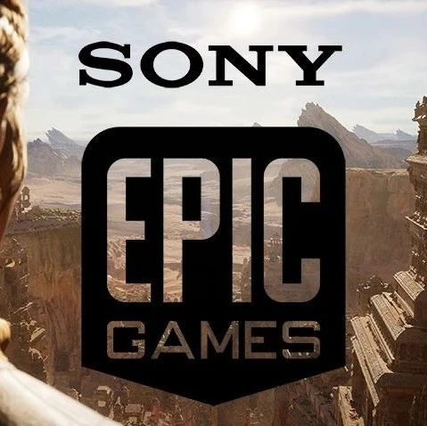 索尼收购Epic Games股权,音乐、游戏、影视将实现大融合!