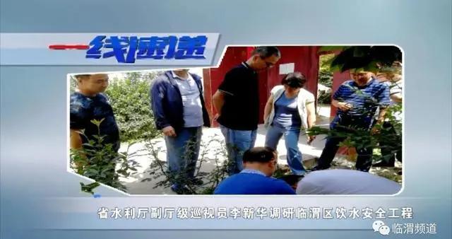 省水利厅副厅级巡视员李新华调研临渭区饮水安全工程