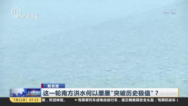 """新京报:这一轮南方洪水何以屡屡""""突破历史极值""""?"""
