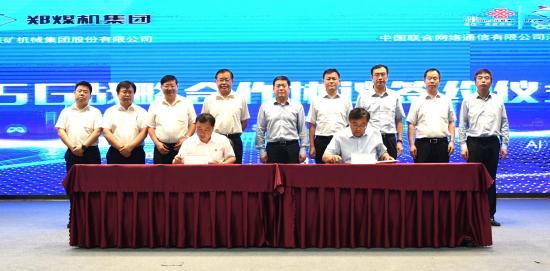 郑煤机与河南联通开展战略合作 推动传统制造业数字化转型升级