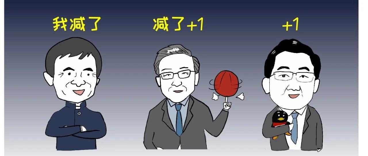 重要信号!马云,蔡崇信,马化腾……都在减持